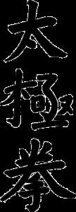 taiji-quan-ideogramme